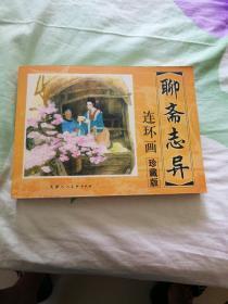 聊斋志异连环画(16开,九九品,518页)