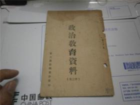政治教育资料 第三集 (军大冀察热辽分校印)