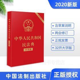 2020最新中华人民共和国民法典实用版大字版含草案说明新旧对照版