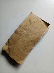 文革发票一本(内含车票、烟标)1972年1月19号