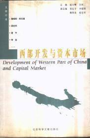 西部开发与资本市场