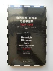 海因里希·希姆莱与妻书信集