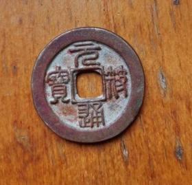 篆书元符通宝折三铁母