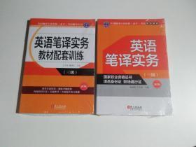 (英语笔译实务教材配套训练 三级 新版)+ (英语笔译实务 三级 新版)两册合售 全新未开封
