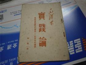 实践论  (解放社1951年初版)