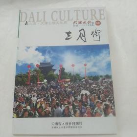 大理文化增刊:三月街