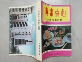 广东点心中级技术教材