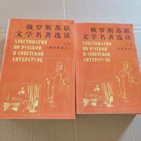 俄罗斯苏联文学名著选读(上下册):苏联部分