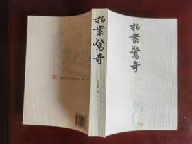 中国古代小说名著插图典藏系列:拍案惊奇