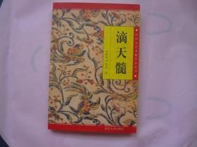 中国古代术数珍本丛刊 滴天髓