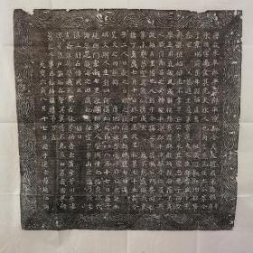 唐承奉郎平凉郡平凉县令〈赵承明〉墓志铭拓片