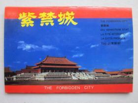 紫禁城 明信片