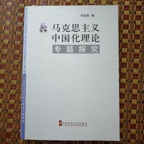 马克思主义中国化理论专题探究