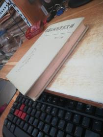 建国以来毛泽东文稿13 第十三册(精装)中央文献出版社 1998年1版1印