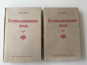 古斯拉夫语1、2册全(1956年国内影印本)俄文版