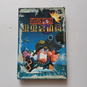 【游戏光盘】百战天虫:虫虫总动员(一张光碟+用户手册+用户卡)