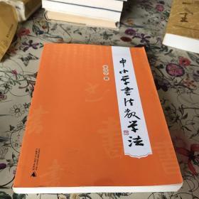 中小学书法教学法【一版一印】