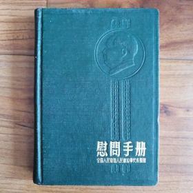 慰问手册:全国人民慰问人民解放军代表团赠