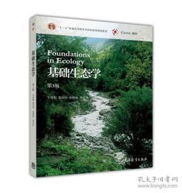 二手正版 基础生态学 第三版 牛翠娟 高等教育 9787040423785