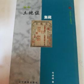 中国民间个人收藏丛书:古今土地证集藏