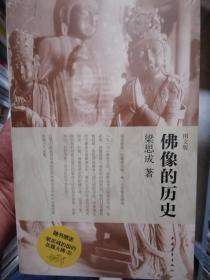 佛像的历史(图文版,平装本)