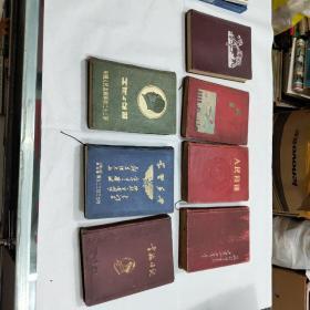 中国人民志愿军第二十三军(中国人民解放军独立二三四三支对)等7本革命老日记一起出售,按图发货
