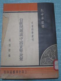 白银问题与中国货币政策 民国二十五年初版本