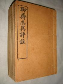 聊斋志异评注(共6册,存第3、4、5、6、7、8册(全书共8册,缺第1、2册))