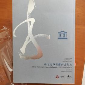 张旭光草书艺术巴黎展 : 汉英对照