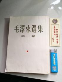 毛泽东选集 第一卷 大32开本(赠原书签一枚)