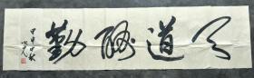 杨之光书法*纯手绘。