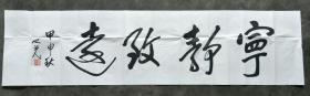 杨之光书法*纯手绘*放漏。