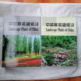 中国景观植物(全上 下册)