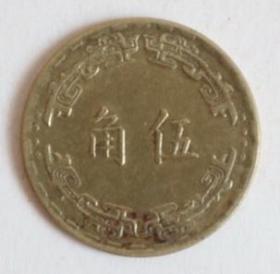 台湾 中华民国五十六年伍角硬币