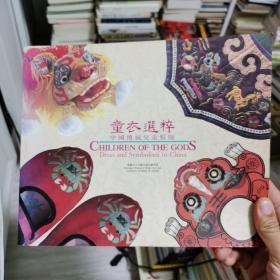 童衣选萃 中国传统儿童服饰(正品原版)