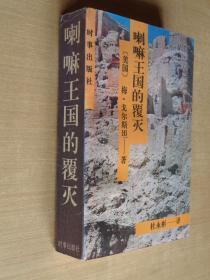 喇嘛王国的覆灭 1版1印