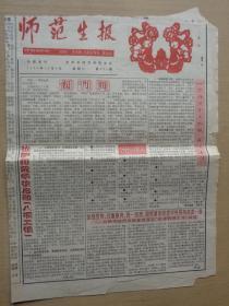 创刊号:(拉萨市师范学校校报)师范生报 1995年总1期