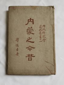 民国二十四年初版布面精装《内蒙之今昔》
