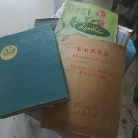 北京天文台洪佩珍1959年手写家庭成员简历一份3页和1979年工作简历5页以及60年代硬精装200页32开观测工作笔记本【写满】以及另3本笔记本写了近200页【合售】http://user.kongfz.com/