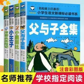 【多达482页】全套四册父与子漫画书全集正版包邮 小学生洋葱头历险记小鹿斑比彩图注音儿童文学6-7-8-10一二三年级课外书籍明圣达