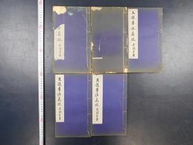 「文选李注义疏八巻 欠巻二至四」5册不揃い