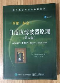 自适应滤波器原理(第五版) (国外电子与通信教材系列)Adaptive Filter Theory, Fifth Edition 9787121250521