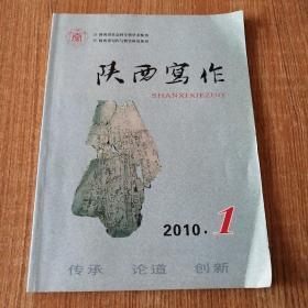 陕西写作杂志(创刊号)