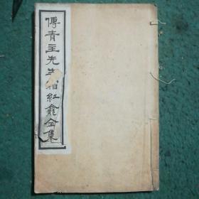 傅青主先生霜红龛全集(卷十八至卷二十四)