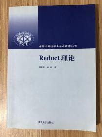 Reduct理论(中国计算机学会学术著作丛书)Reduct Theory 9787302219576