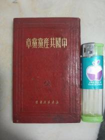 1950年《中国共产党党章》1945年通过