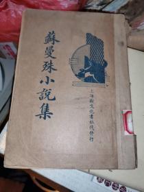 苏曼殊小说集 民国原版 孤本 江西大学旧藏