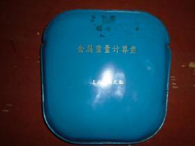 《金属重量计算盘》六七十年年代 上海计算尺厂 稀见老工具 塑料 私藏 书品如图