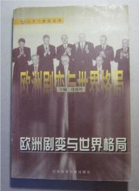 1999年社科文献出版社《欧洲巨变与世界格局》