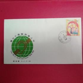 BJF-28  第三十届国际聋人节纪念封